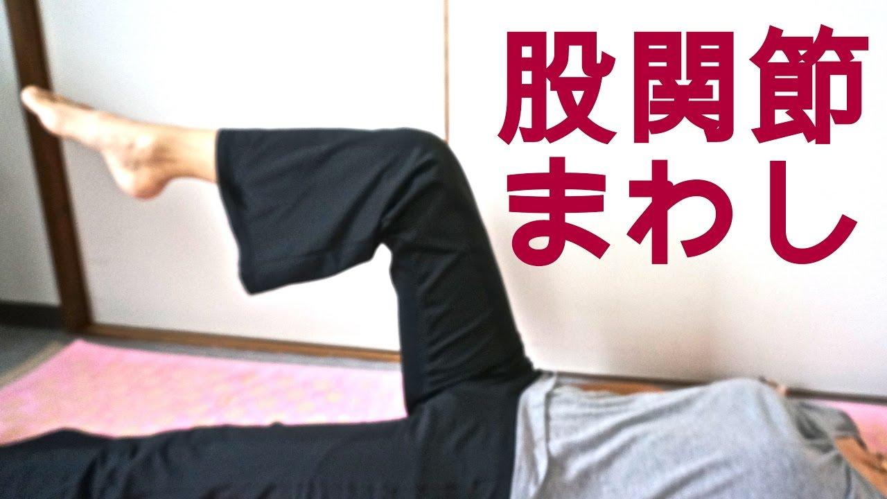 ながら 寝 股関節 ストレッチ 痛み