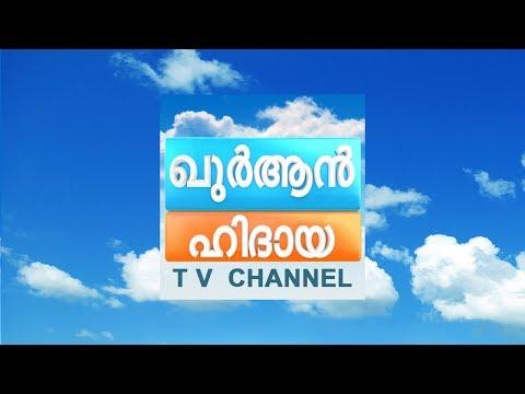Quran Hidayah Malayalam Live | വിശുദ്ധ ഖുർആൻ ലൈവ് സ്ട്രീം | القرآن الكريم بث مباشر