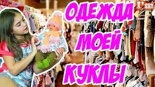 Одежда для куклы Baby Born которая есть у меня. Сшитая, вязанная, покупная одежда.