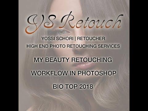 My Beauty Retouching Workflow 2018 HD   BIO TOP   תהליך עיבוד תמונה בפוטושופ