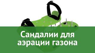 Сандалии для аэрации газона (Центроинструмент) обзор 0453 производитель Центроиструмент (Россия)