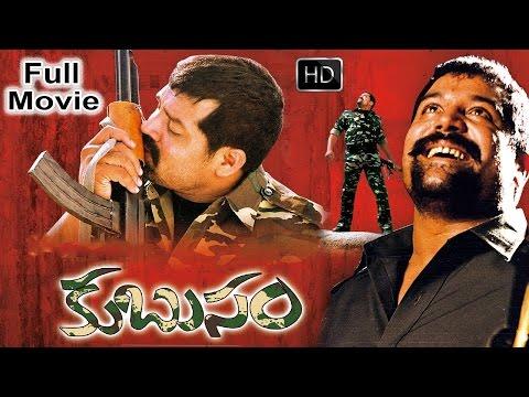Kubusam Telugu Full Length Movie || Sri...