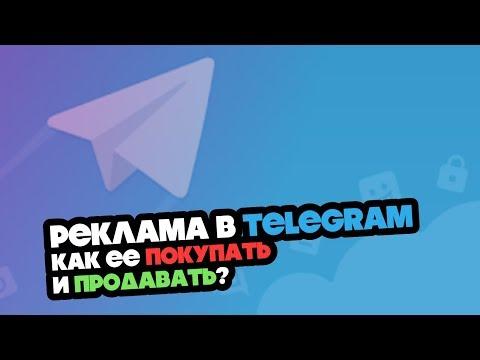 Как покупать рекламу Telegram-канала? Как продавать рекламу в Telegram-канале?