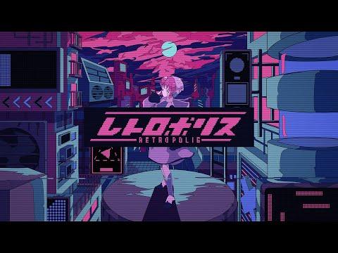 レトロポリス/R Sound Design feat. KAFU - Retropolis