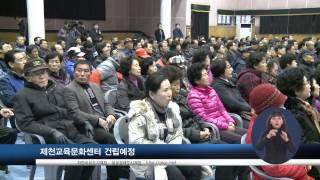 제천시정뉴스 2013-17호 (자연치유도시 제천)