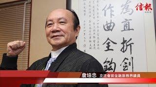 《回歸20年》詹培忠:華資經紀回歸後式微