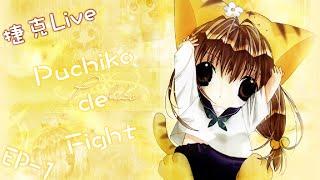 捷克的實況之懷舊遊戲 : Puchiko de Fight(Ecoco de Fight) EP-1