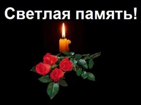 Памяти Руслана