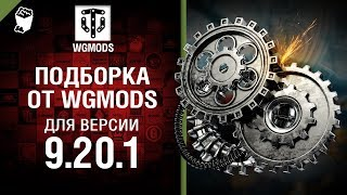 Подборка от WGMods для версии 9.20.1 [World of Tanks]