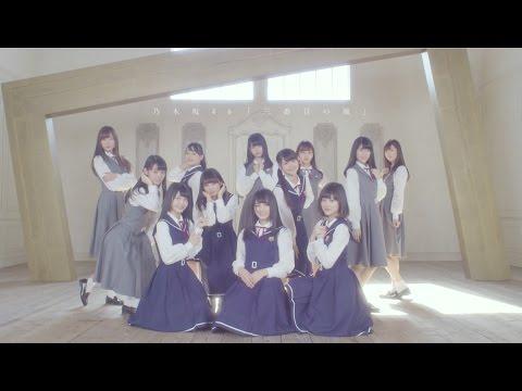 乃木坂46 『三番目の風』Short Ver.