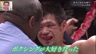 ボクシングには他の競技にはない残酷さや 敗者の美学があります。泣ける名場面を 集めてみました。 Nagata Yasushi.