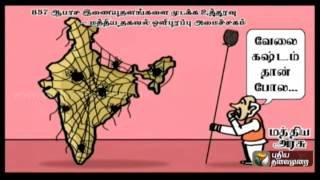 Kitchen Cabinet 04-08-2015 Gossip – Idi Thaangi – Cartoon of the day – Dialogue of the day full video 04-08-2015 Puthiyathalaimurai tv shows