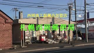 札幌西岡郵便局