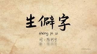 抖音《生僻字》陈柯宇 Sheng Pi Zi Pinyin Lyric Video
