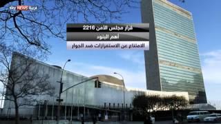 """اليمن.. """"2216 """" يشكل مرجعية للموقف الدولي"""