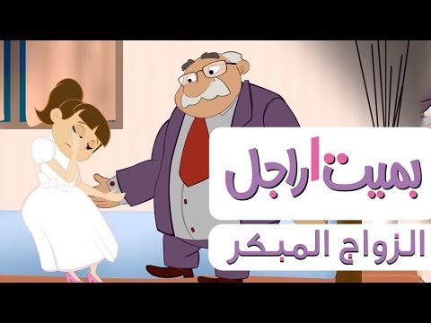 بميت راجل - الحلقة الخامسة: الزواج المبكر #علاء_وردي و #صبا_مبارك