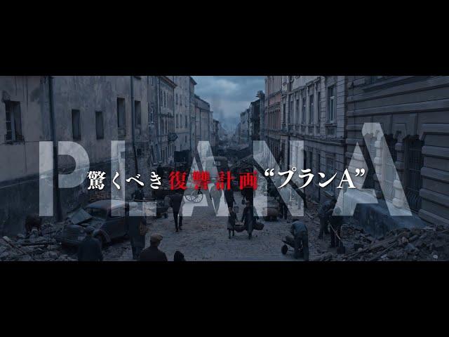 映画予告-映画『復讐者たち』予告編
