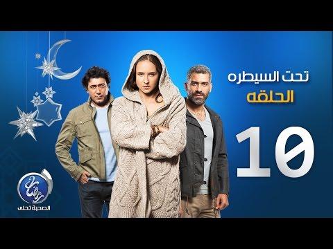 مسلسل تحت السيطرة - الحلقة العاشرة | Episode 10 - Ta7t El Saytara