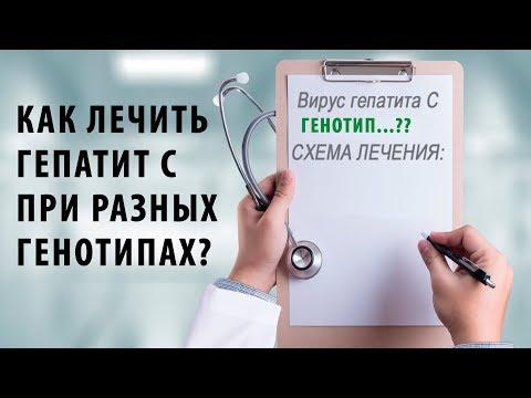 Как лечить гепатит С при разных генотипах?
