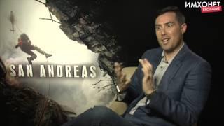 """Эксклюзивное интервью с создателями фильма """"Разлом Сан-Андреас""""."""