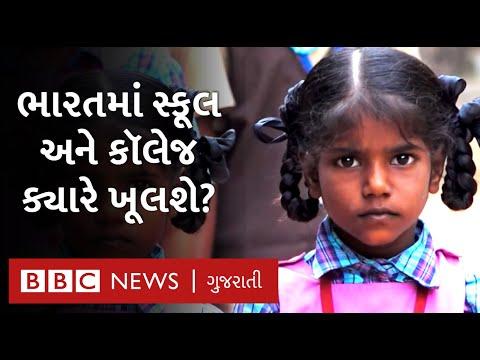 Unlock 1 : ભારતમાં સ્કૂલ અને કૉલેજ ક્યારે ખુલશે? HRD Minister Ramesh Pokhriyal Nishank એ જણાવ્યું
