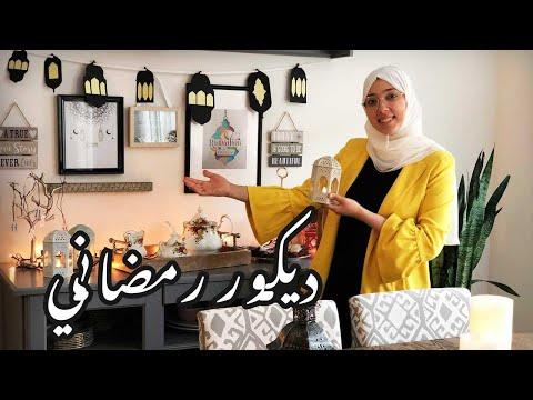 ديكور رمضاني بسيط وسهل - Simple Ramadan Decoration