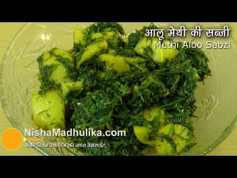 Aloo Methi Recipe, Methi Aloo Recipe, Fenugreek Potato Recipe