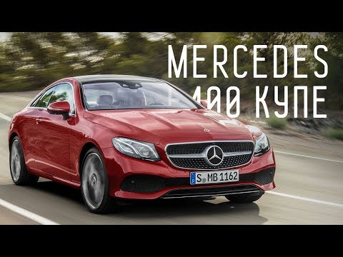 #НЕДЛЯБАБ/MERCEDES-BENZ E400 4MATIC COUPE/БОЛЬШОЙ ТЕСТ ДРАЙВ