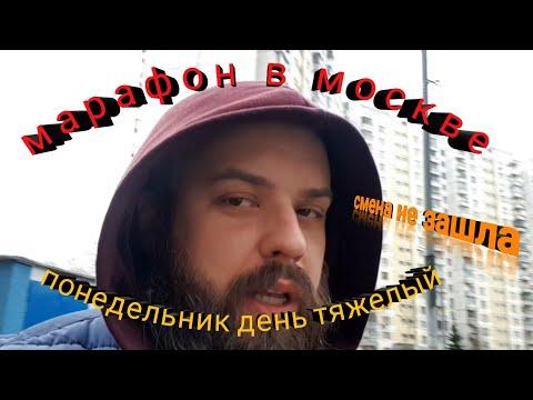 марафон в московском такси/понедельник не зашёл/смена на 7 дней
