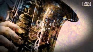 [알토색소폰] 잊혀진 계절 - 이용 / 드라마