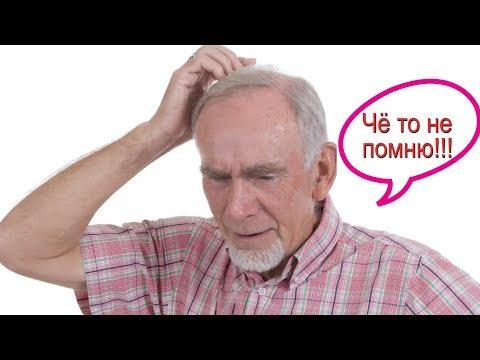 ВРАЧ рассказал, как можно делать профилактику склероза и улучшить память без лекарств.