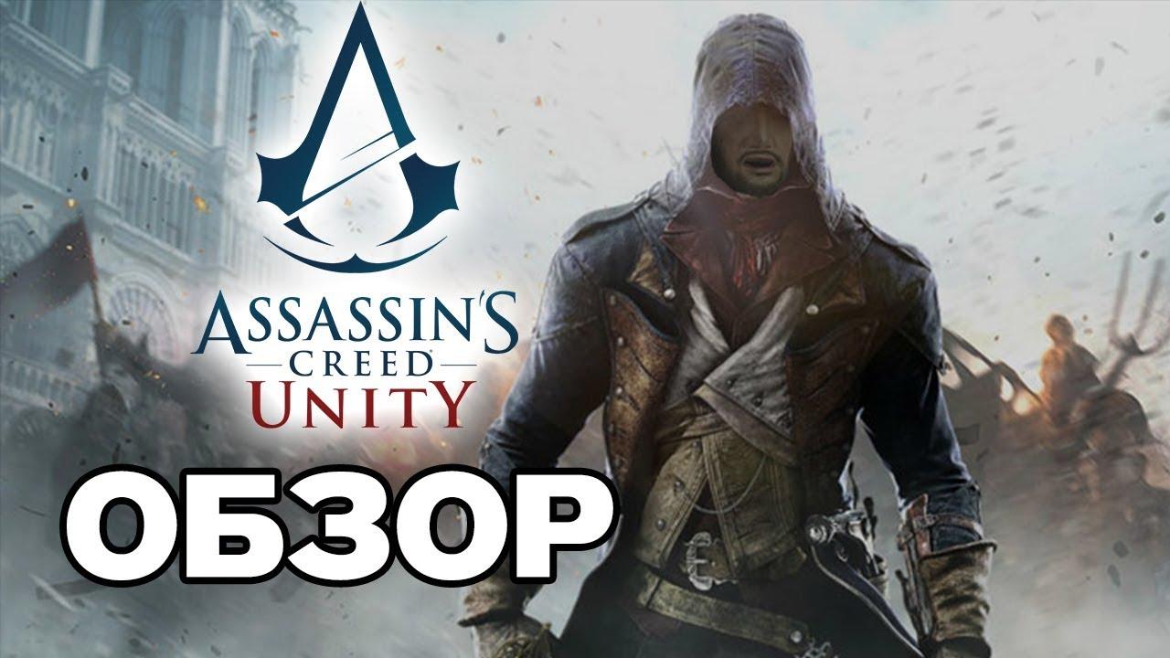 Assassin's Creed: Unity. ОБЗОР ИГРЫ. КАК ИГРАЕТСЯ В 2019?