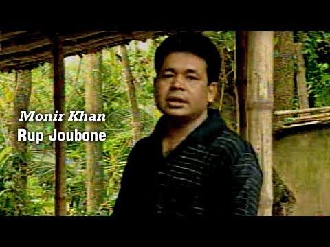 Monir Khan - Rup Joubone   রূপ যৌবনে   Music Video
