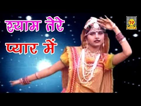 New Song Bhajan 2017 | श्याम तेरे प्यार में | Shyam Tere Pyar Main | Ramdhan Gujjar