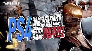 PS4 게임 추천! 직접 해보고 괜찮았던 ps4 독점작…