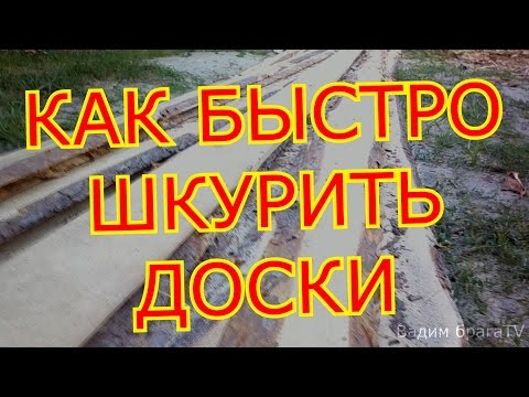 КАК БЫСТРО ШКУРИТЬ ДОСКИ.HOW QUICKLY TO SHKURIT BOARDS.