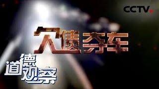 《道德观察(日播版)》 20190523 欠债夺车| CCTV社会与法
