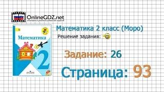 Страница 93 Задание 26 – Математика 2 класс (Моро) Часть 1
