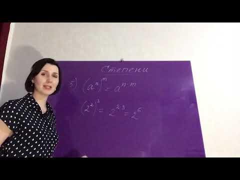 Математика Степени - действия со степенями