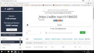 ADBTC TOP заработок  биткоинов  за просмотр сайтов без капчи. Июнь2018!