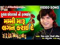 Taro Dikro Javan Thayo Re || Vikram Thakor New  Latest Gujarati Movie Song 2017