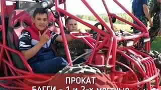 Аренда Багги и Мотоциклов в Барнауле взрослым и детям. Права не нужны. Автошкола БЦВВМ