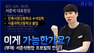 민족사관고 수석입학 & 서울과학고 입학? (부제…