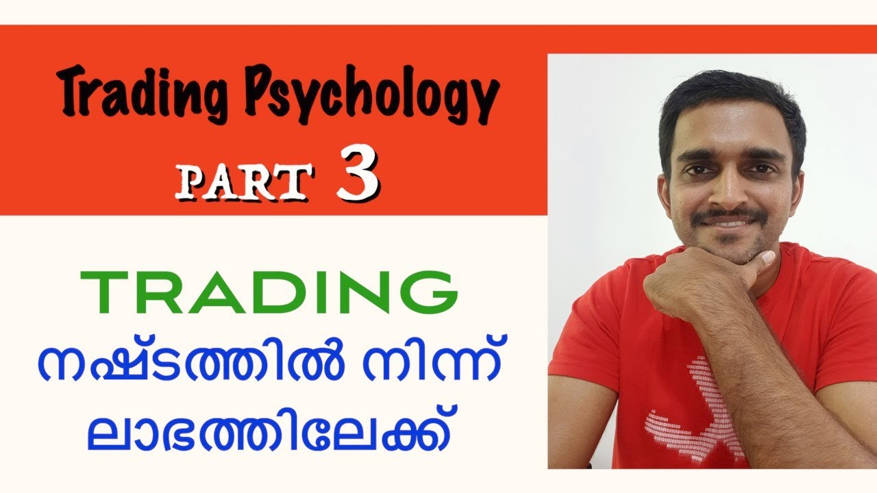 Trading Psychology Part 3 - How to avoid Trading Losses?  Intraday & Swing Trading Malayalam