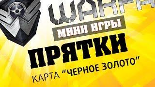 """Warface Мини-игры: Прятки - Карта """"Черное золото"""""""