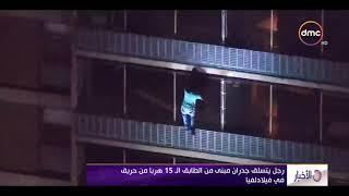 الأخبار- رجل يتسلق جدران مبنى من الطابق الـ 15 هربا من حريق في فيلادلفيا