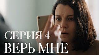 ВЕРЬ МНЕ. СЕРИЯ 4 | Мелодрама | Сериал Выходного дня