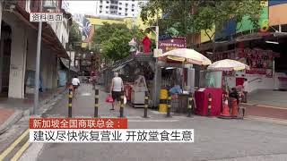 新加坡全国商联总会: 建议尽快恢复营业 开放堂食生意
