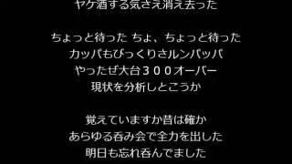 m.c.トレン太の替えラップ [少年ハート](HOME MADE家族) 口ずさむメロ...