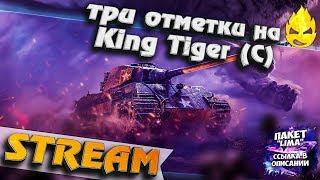 ★ Три отметки King Tiger (C) ★ #2